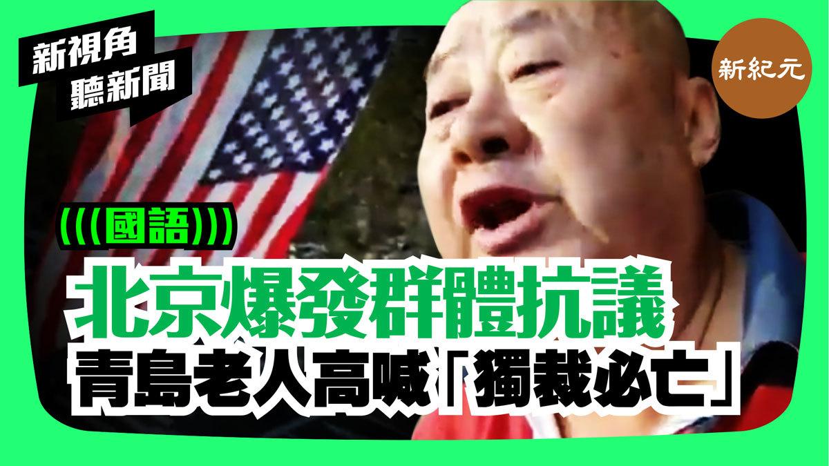 【新視角聽新聞 #25】北京爆發群體抗議 青島老人高喊「獨裁必亡」