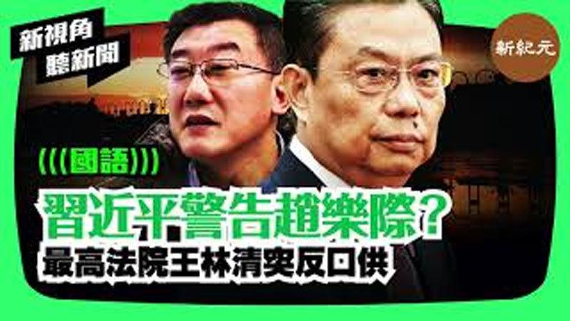 【新視角聽新聞 #27】習近平警告趙樂際?最高法院王林清突反口供
