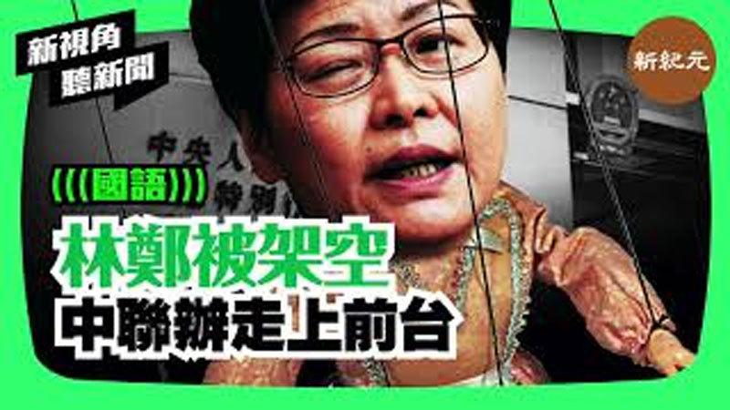 【新視角聽新聞 #28】林鄭被架空 中聯辦走上前台