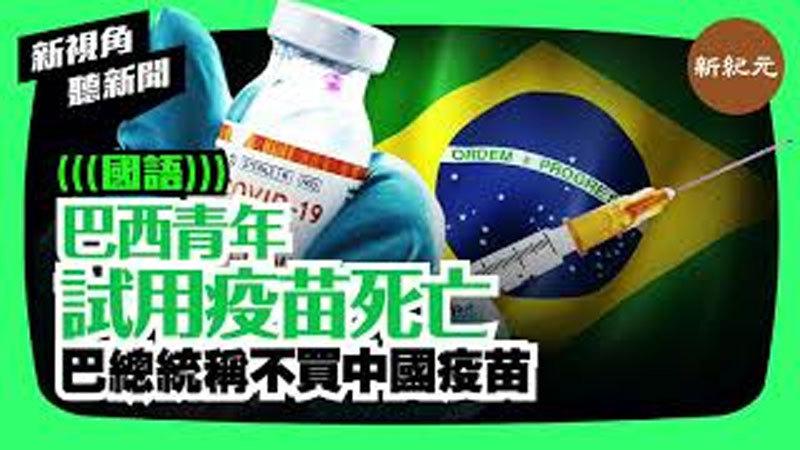 【新視角聽新聞 #29】巴西青年試用疫苗死亡 巴總統稱不買中國疫苗