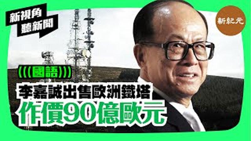 【新視角聽新聞 #54】李嘉誠出售歐洲鐵塔作價90億歐元
