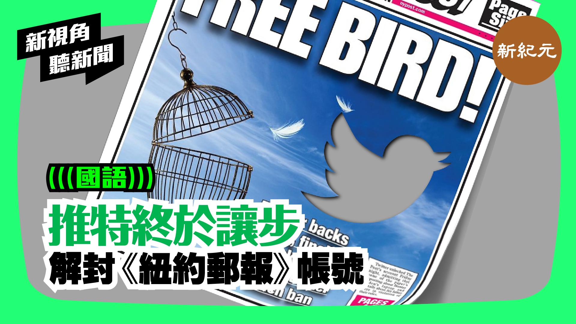 【新視角聽新聞 #66】推特終於讓步 解封《紐約郵報》帳號