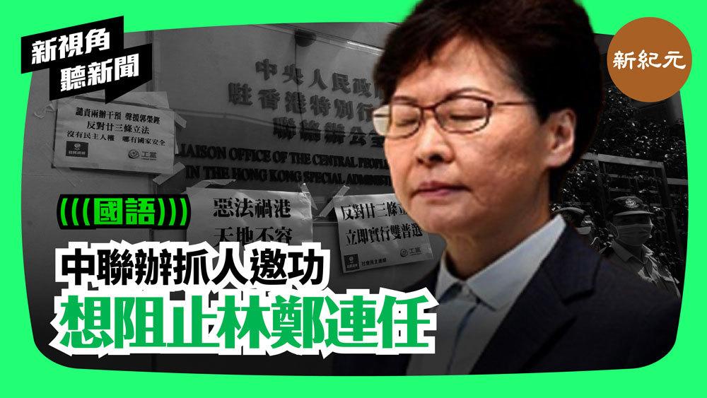 >【新視角聽新聞 #73】中聯辦抓人邀功  想阻止林鄭連任