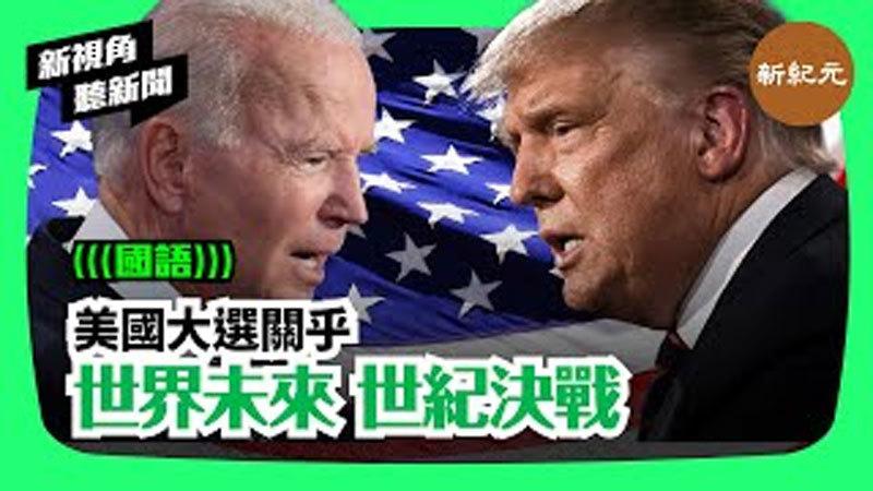 >【新視角聽新聞 #74】美國大選關乎世界未來  世紀決戰