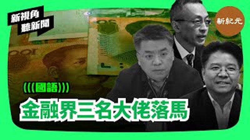 【新視角聽新聞 #75】金融界三名大佬落馬