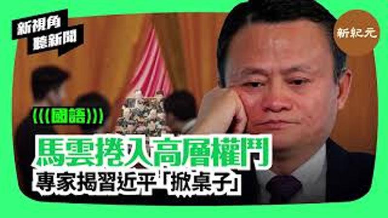【新視角聽新聞 #80】馬雲卷入高層權鬥 專家揭習近平「掀桌子」