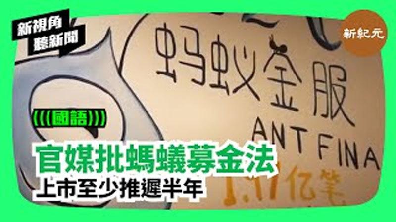 【新視角聽新聞 #83】官媒批螞蟻募金法 上市至少推遲半年