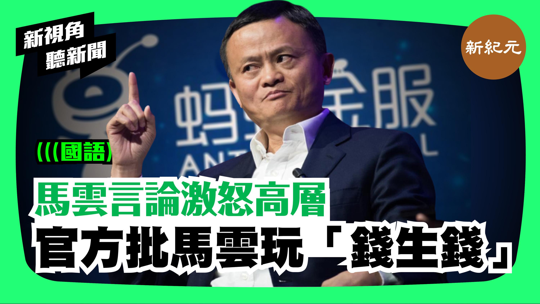 【新視角聽新聞#90】馬雲言論激怒高層 官方批馬雲玩「錢生錢」