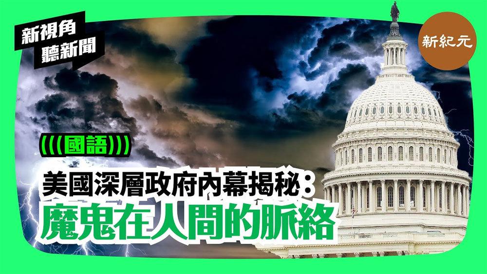 【新視角聽新聞 #101】美國深層政府內幕揭秘:魔鬼在人間的脈絡