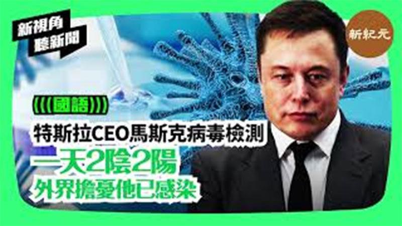 【新視角聽新聞#122】特斯拉CEO馬斯克病毒檢測 一天2陰2陽 外界擔憂他已感染