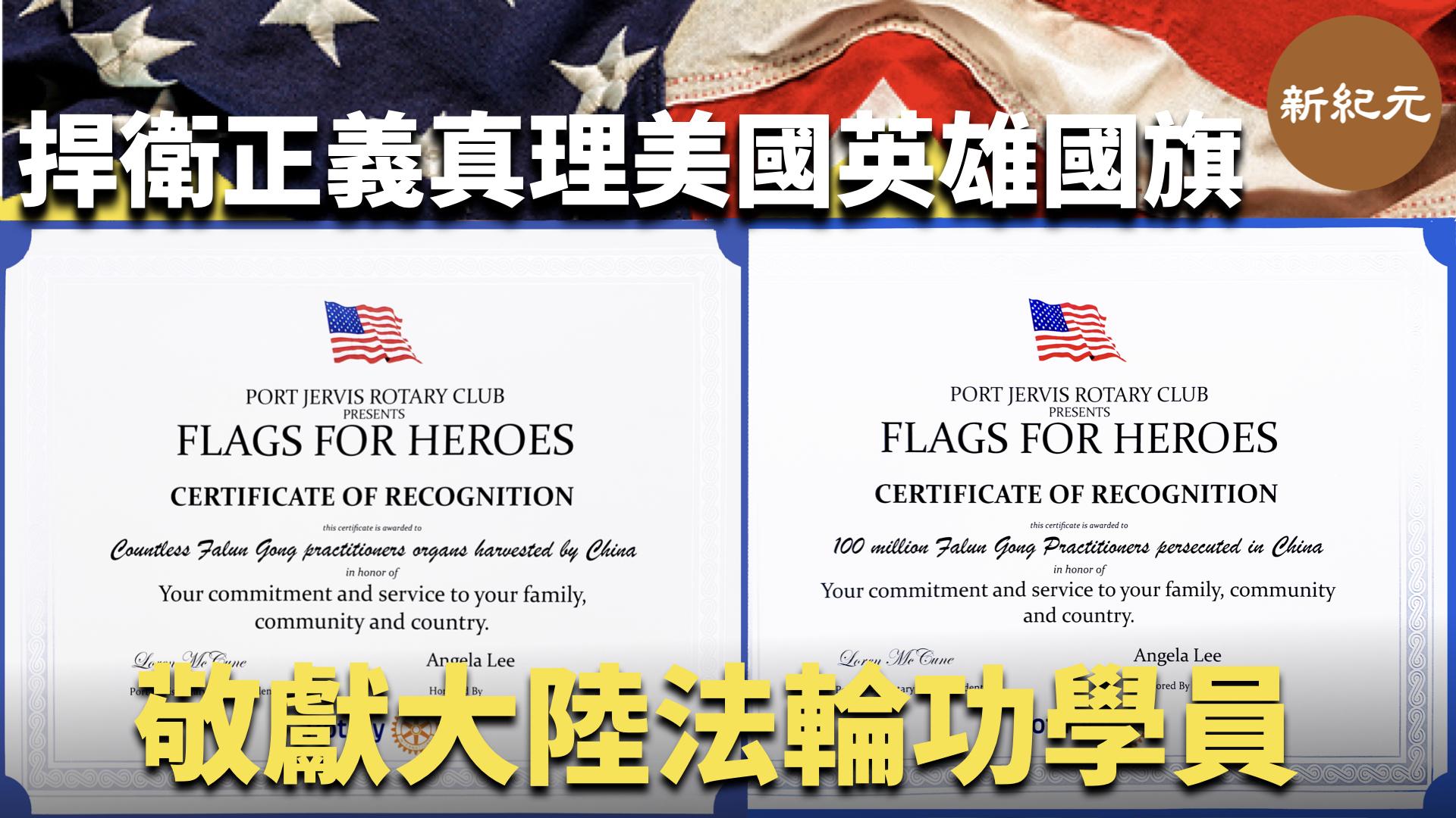 >捍衛正義真理 美國英雄國旗🇺🇸敬獻大陸法輪功學員|#新紀元