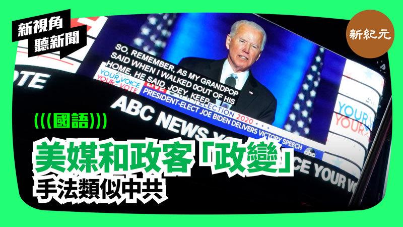 【新視角聽新聞 #145】美媒和政客「政變」手法類似中共