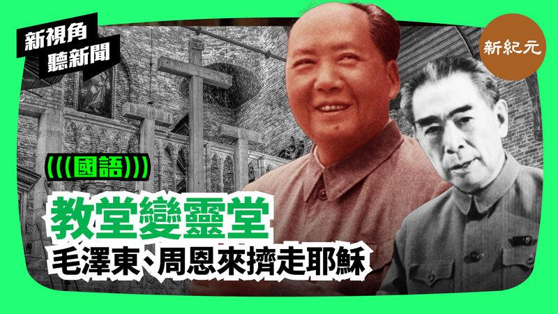 【新視角聽新聞 #177】 教堂變靈堂  毛澤東、周恩來擠走耶穌