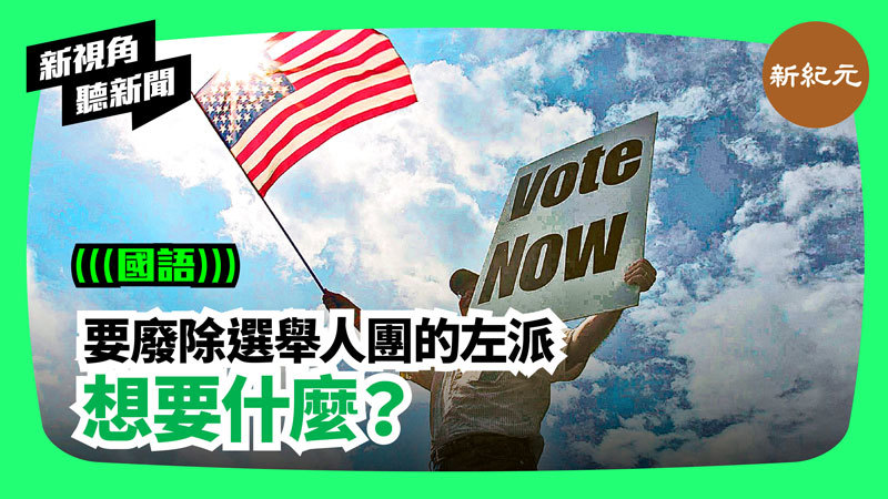 【新視角聽新聞 #179】要廢除選舉人團的左派想要什麼?