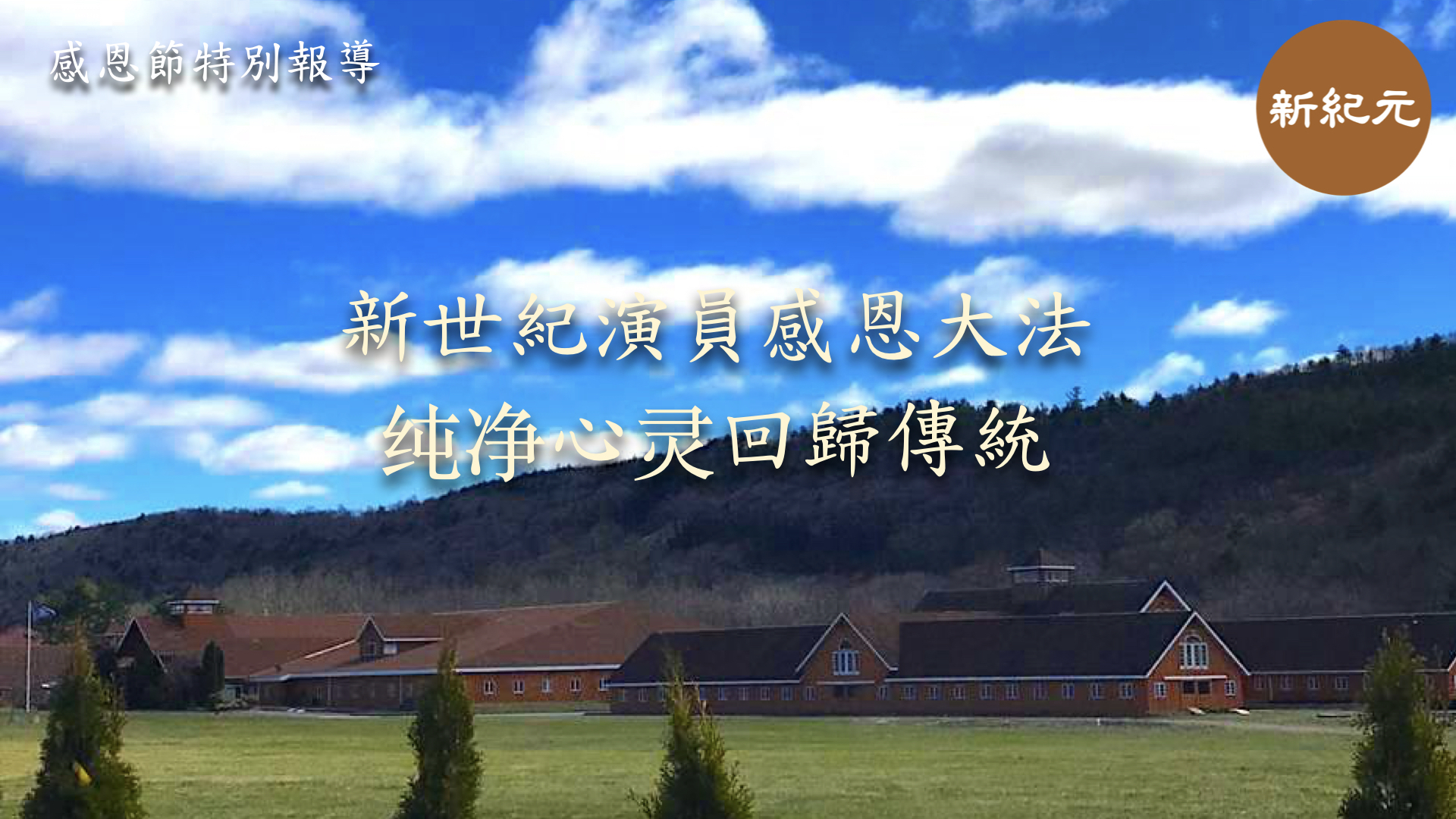 感恩節 新世紀演員感恩法輪大法 纯净心灵回歸傳統 (下)|#新紀元