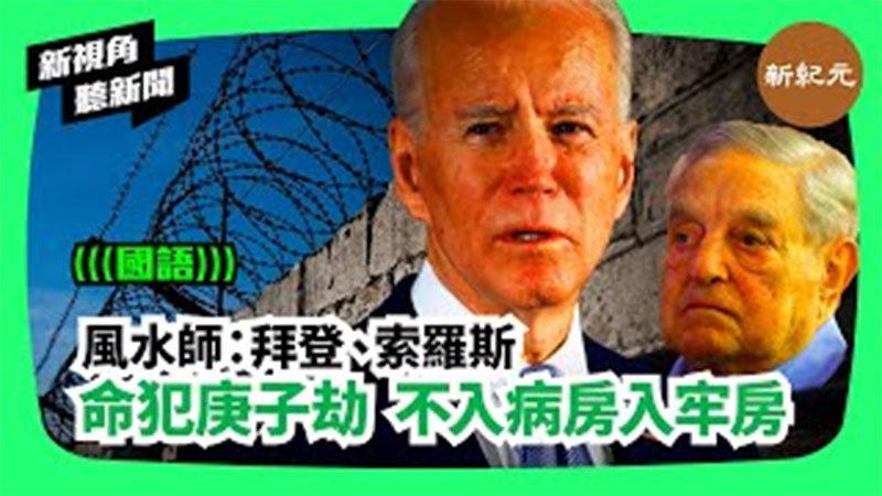 【新視角聽新聞#194】風水師:拜登、索羅斯命犯庚子劫 不入病房入牢房