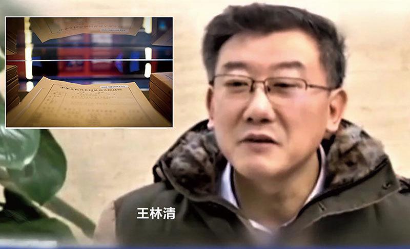 習警告趙樂際?最高法院王林清突反口供
