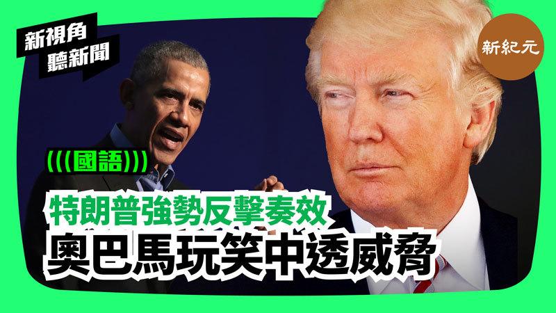 >【新視角聽新聞 #205】特朗普強勢反擊奏效 奧巴馬玩笑中透威脅