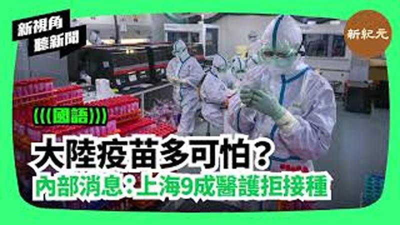 >【新視角聽新聞#206】大陸疫苗多可怕? 內部消息:上海9成醫護拒接種