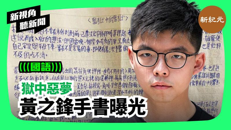 【新視角聽新聞 #209】獄中惡夢 黃之鋒手書曝光