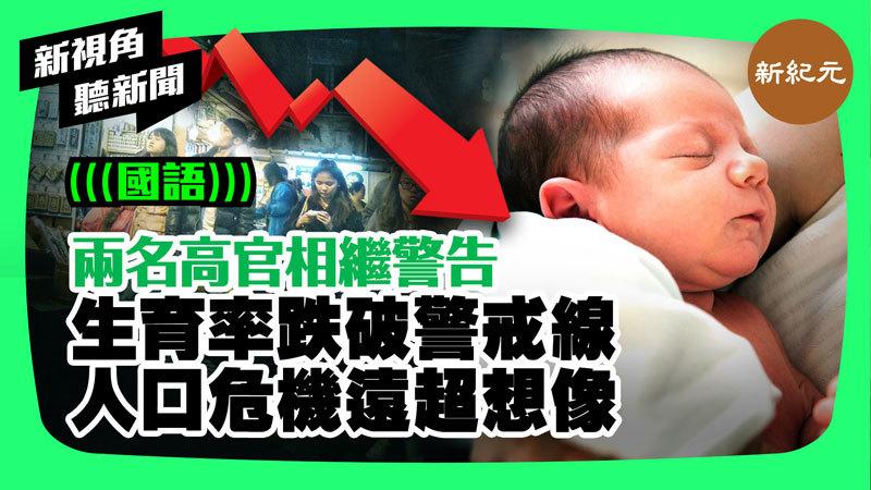 【新視角聽新聞 #213】兩名高官相繼警告 生育率跌破警戒線 人口危機遠超想像