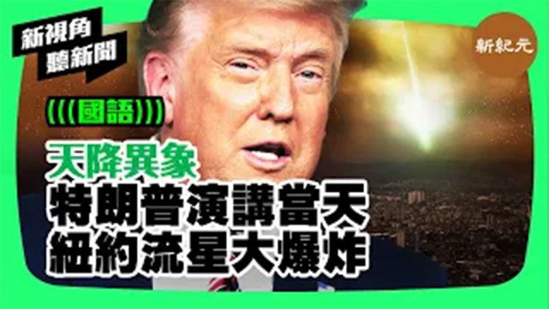 【新視角聽新聞#226】天降異象 特朗普演講當天 紐約流星大爆炸
