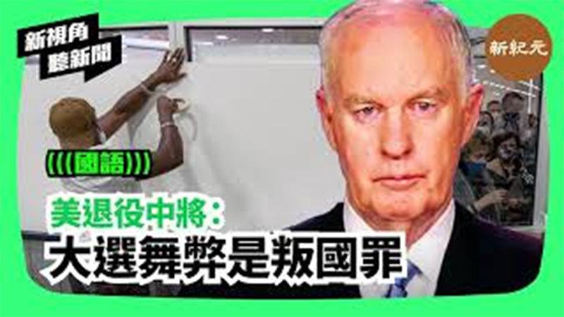 【新視角聽新聞#241】美退役中將: 大選舞弊是叛國罪(上集)