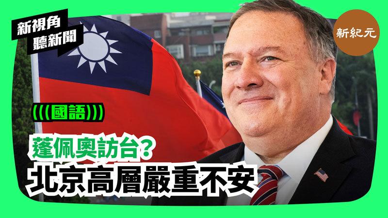 【新視角聽新聞 #248】蓬佩奧訪台?北京高層嚴重不安