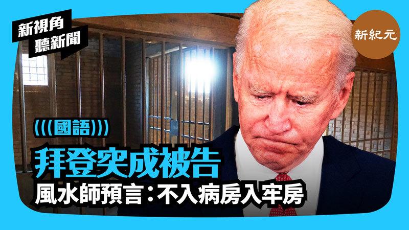 【新視角聽新聞 #252】拜登突成被告 風水師預言:不入病房入牢房