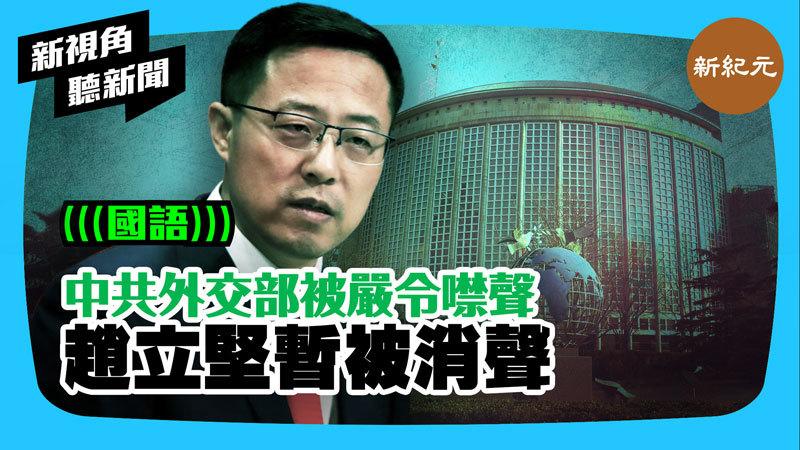 【新視角聽新聞 #262】中共外交部被嚴令噤聲 趙立堅暫被消聲