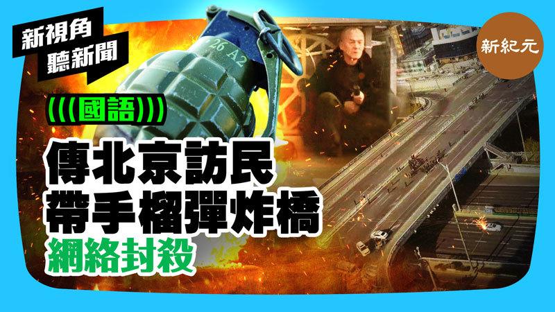【新視角聽新聞 #265】傳北京訪民帶手榴彈炸橋 網絡封殺