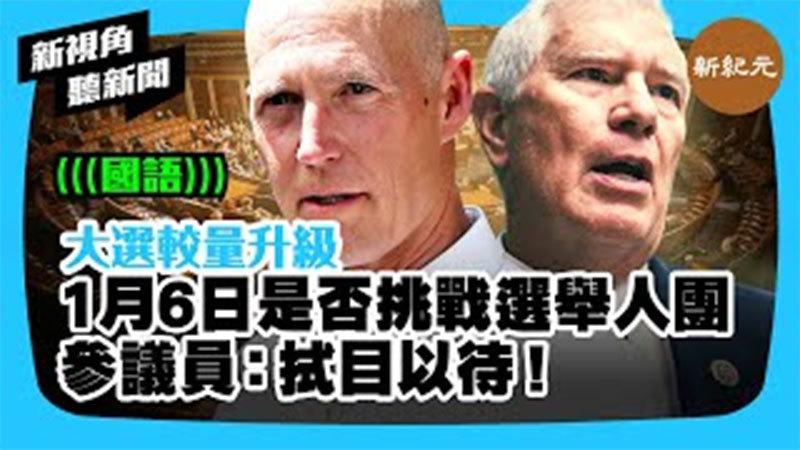 【新視角聽新聞 #303】大選較量升級  1月6日是否挑戰選舉人團  參議員:拭目以待!