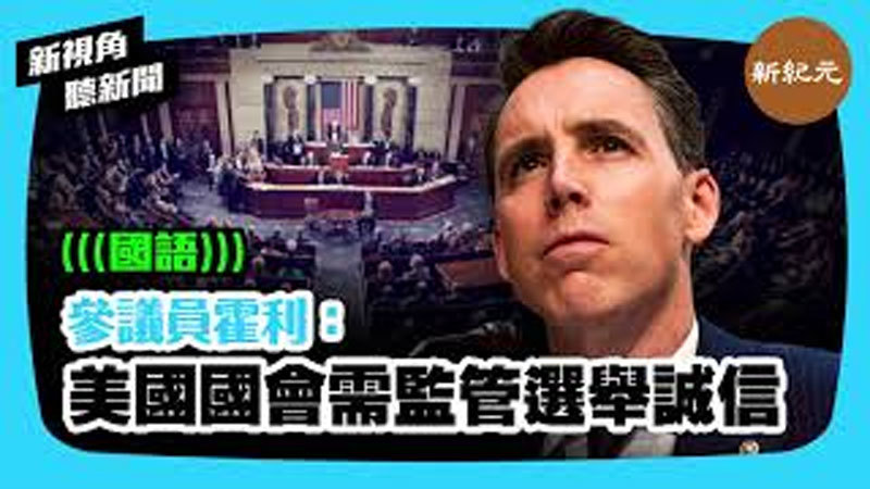 【新視角聽新聞 #308】參議員霍利:美國會需監管選舉誠信