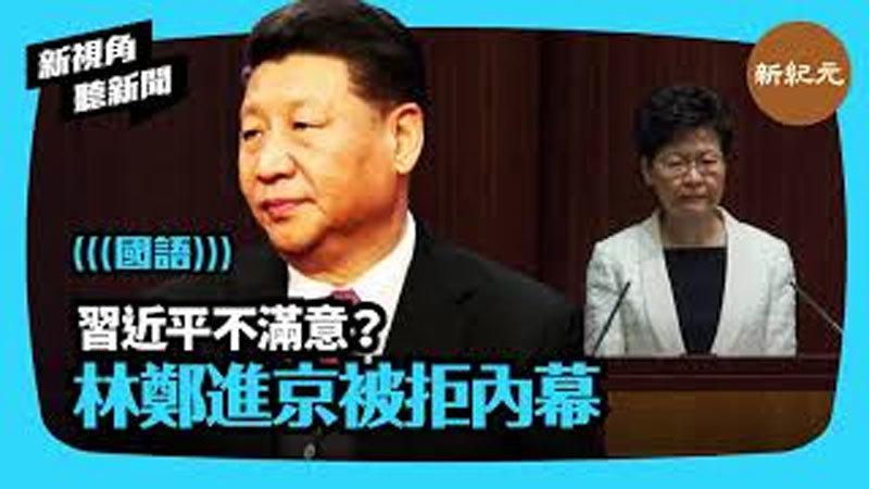 【新視角聽新聞 #311】習近平不滿意? 林鄭進京被拒內幕