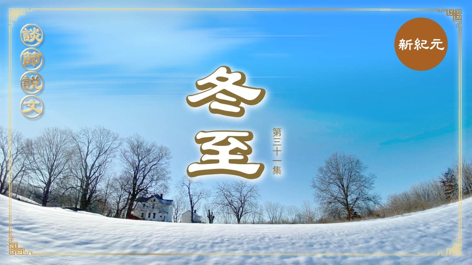 《談節說文》 冬至節氣  正義陽升 (第三十一集)|#新紀元