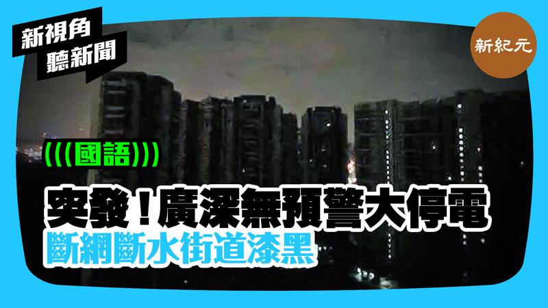 【新視角聽新聞 #322】突發!廣深無預警大停電 斷網斷水街道漆黑