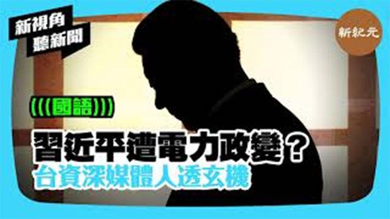 【新視角聽新聞 #338】習近平遭電力政變? 台資深媒體人透玄機