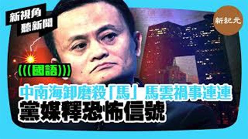 【新視角聽新聞 #339】中南海卸磨殺「馬」 馬雲禍事連連 黨媒釋恐怖信號