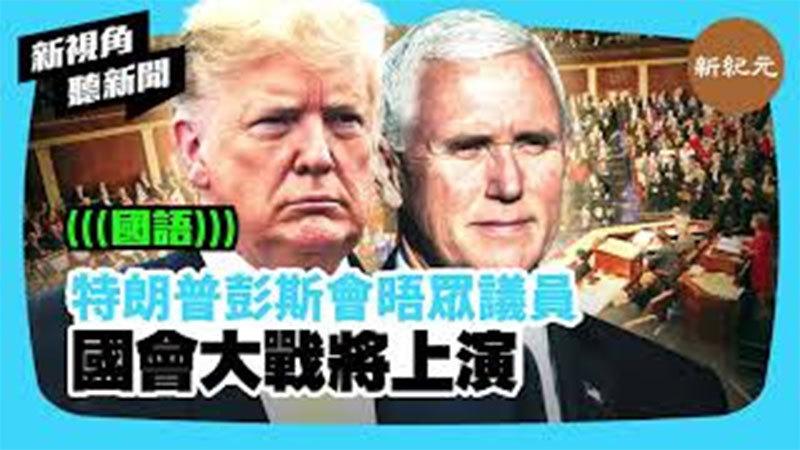 【新視角聽新聞 #342】特朗普彭斯會晤眾議員 國會大戰將上演