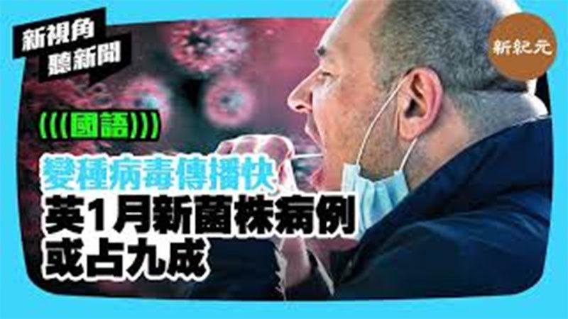 【新視角聽新聞 #343】變種病毒傳播快 英1月新菌株病例或占九成
