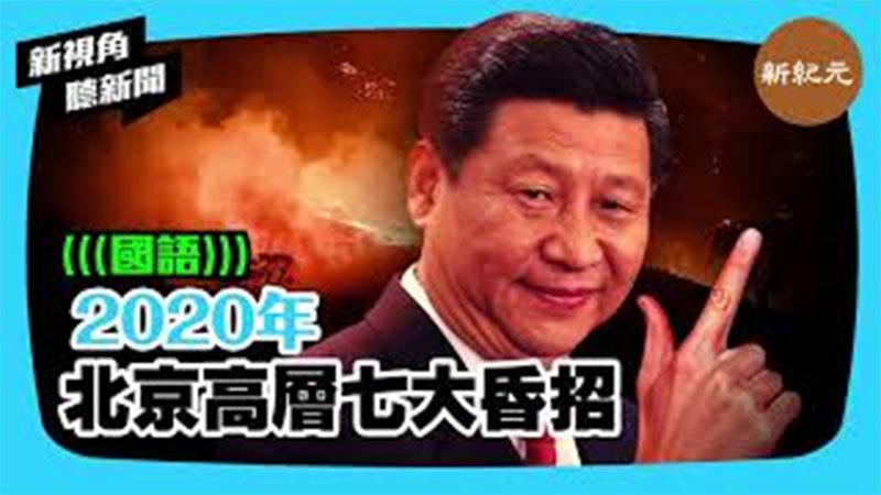 【新視角聽新聞 #347】(上集)2020年北京高層七大昏招