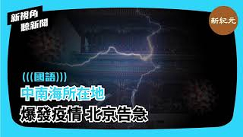 【新視角聽新聞 #355】中南海所在地爆發疫情 北京告急
