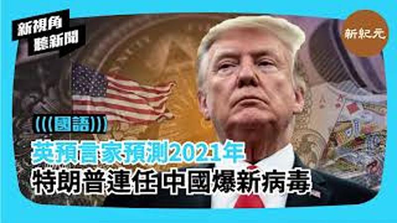 【新視角聽新聞 #358】英預言家預測2021年特朗普連任 中國爆新病毒