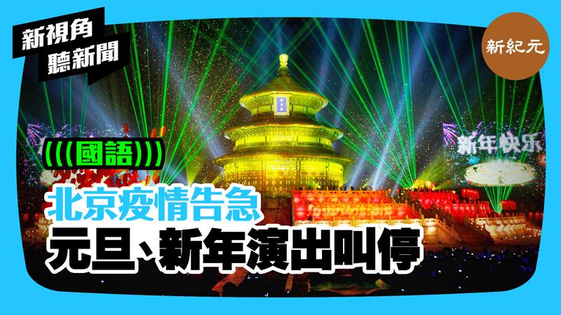 【新視角聽新聞 #361】北京疫情告急 元旦、新年演出叫停