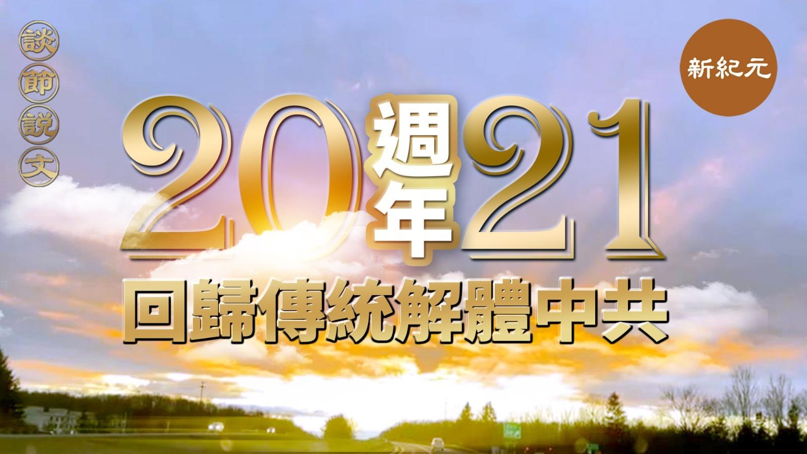 《談節說文》2021週年新語祝福 回歸傳統解體中共(第三十二集)|#新紀元