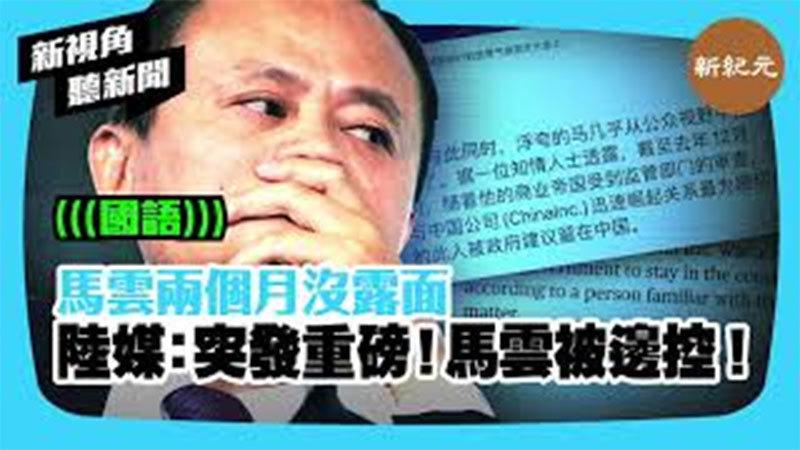 【新視角聽新聞 #374】馬雲兩月沒露面 陸媒:突發重磅!馬雲被邊控!