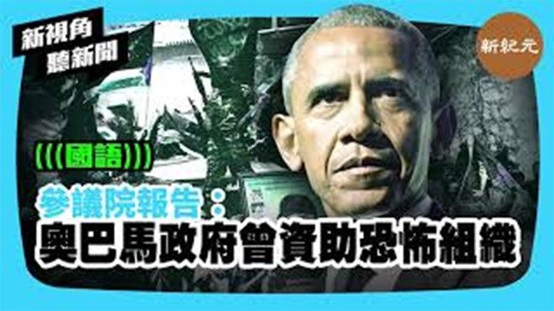 【新視角聽新聞 #377】參議院報告: 奧巴馬政府曾資助恐怖組織