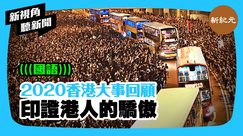 【新視角聽新聞 #382】2020香港大事回顧 印證港人的驕傲