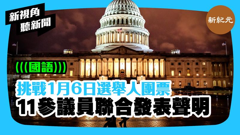 【新視角聽新聞 #387】挑戰1月6日選舉人團票反轉大選舞弊最後防線 11參議員聯合發表聲明