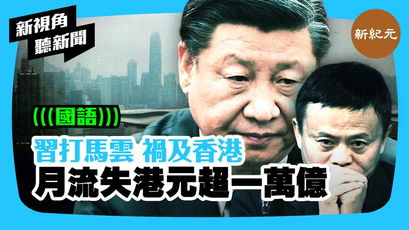 【新視角聽新聞 #386】習打馬雲 禍及香港月流失港元超一萬億